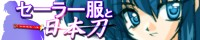 東葉月ファンクラブ(葉月たん同盟)