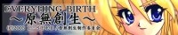 EVERYHING BIRTH~原無創生~